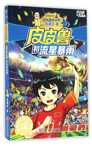 Pi Pilu and the Meteor Storm (Chinese Edition)