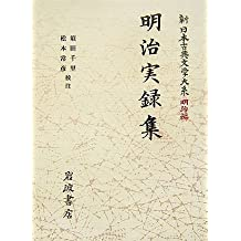 Meiji Based Collection (Shin Nippon classical literature taikei Meiji 13 reviews) (2007) ISBN: 4002402134 [Japanese Import]