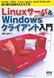 Book to skillfully use the Linux server & Windows clients Introduction-MySQL ODBC Excel Samba DHCP, an effect of maximum (2003) ISBN: 4274946908 [Japanese Import]