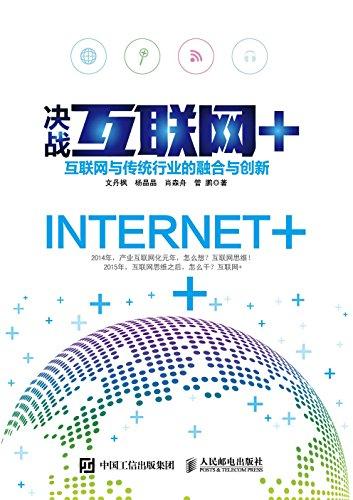 决战互联网+:互联网与传统行业的融合与创新 (Chinese Edition)