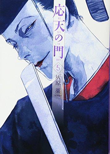 応天の門 5 (BUNCH COMICS)