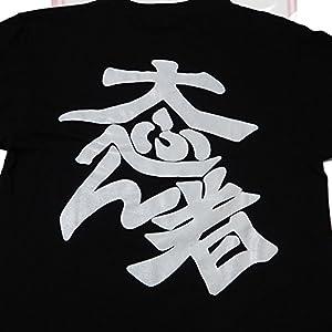 花の慶次 Tシャツ 大ふへん者 (L)