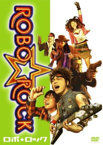 ROBO???ROCK [DVD]