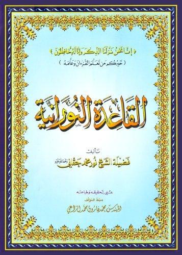 Download Al-Qaidah An-Noraniah (Small Book) [Paperback] ebook