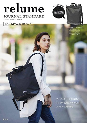 JOURNAL STANDARD 2018 ‐ relume BACKPACK BOOK 大きい表紙画像