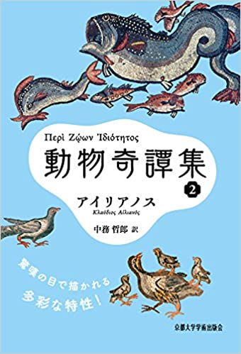 動物奇譚集2 (西洋古典叢書) | ...