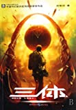The Three-Body Problem (Chinese Edition)