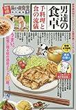 男達の食卓  手料理と食の流儀 (ぐる漫)
