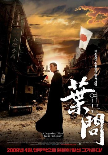 Ip Man Poster Movie Korean 27x40 Donnie Yen Simon Yam Siu-Wong Fan ()