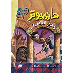Harry Potter and the Philosopher's Stone (Arabic Edition)