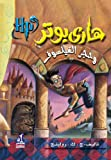 img - for Harry Potter and the Philosopher's Stone (Arabic Edition) book / textbook / text book