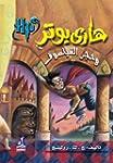 Hari Butor Wa Hajar Al-Fayasuf