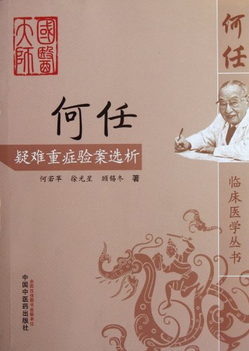 He Rens Analysis of Incurable Diseases Cases (Chinese Edition)