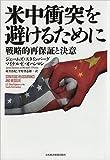米中衝突を避けるために