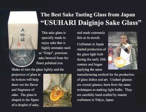 Usuhari Glass Dai Ginjo by Usuhari glass (Image #1)