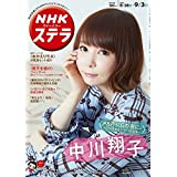 NHK ステラ 2021年 9/3号