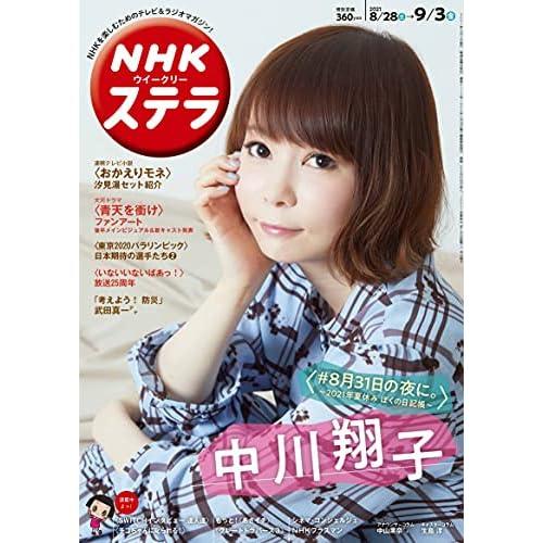 NHK ステラ 2021年 9/3号 表紙画像