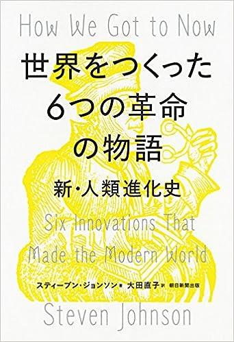 【本】世界をつくった6つの革命の物語