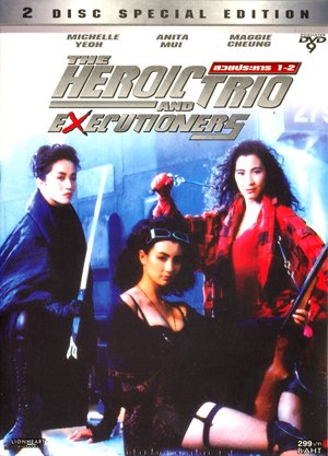 The Heroic Trio and Executioners(2 Disc Special Edition)
