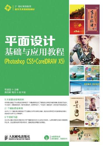 平面设计基础与应用教程(Photoshop CS5+CorelDRAW X5) (21世纪高等教育数字艺术类规划教材) (Chinese Edition)
