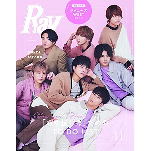 Ray 2021年 11月号 増刊 表紙画像