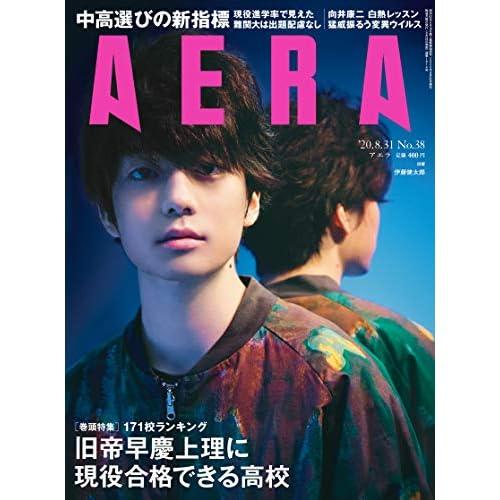 AERA 2020年 8/31号 表紙画像