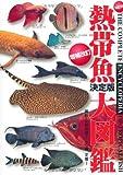 増補改訂版 熱帯魚決定版大図鑑