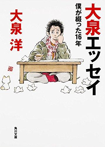 大泉エッセイ 僕が綴った16年 (角川文庫)