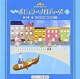 Education - Kirakira Piano Kodomo No Popular Melodies 3 [Japan CD] VICC-60834
