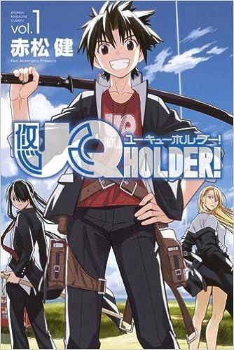 魔法先生ネギま!の未来を舞台にした続編『UQ HOLDER!』登場人物一覧