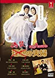 Fake Couple (Japanese Drama w. English Sub)