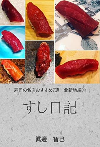 SUSHI NIKKI: KITASHINCHI NO SUSHI NO MEITEN NANASEN KITASHINCHI HEN ICHI (Japanese Edition) by TOMOMI MANABE