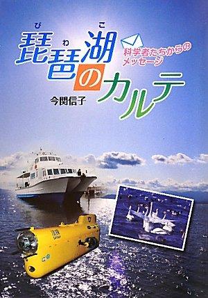 Download Biwako no karute : Kagakushatachi karano messēji PDF