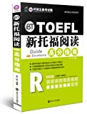 The new TOEFL reading scores Guide(Chinese Edition)