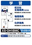 Casio electronic dictionary add content microSD card version Obunsha biological encyclopedia four revised edition physical encyclopedia chemical encyclopedia XS-OH18MC