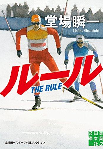 ルール 堂場瞬一スポーツ小説コレクション (実業之日本社文庫)