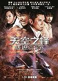The Big Bee (Region 3 DVD / Non USA Region) (English Subtitled) Japanese movie aka Bee Of The Sky / Tenku no Hachi