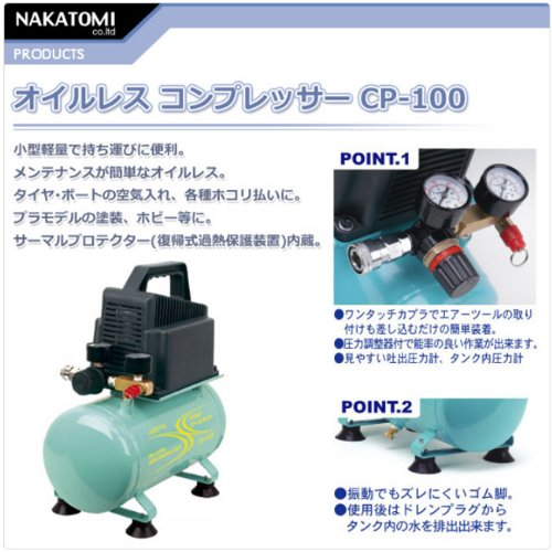 CP-100N オイルレスコンプレッサー (NAKATOMI) ナカトミ