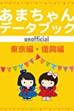 Amachan Data Book unofficial - Tokyohen / Hukkouhen (Japanese Edition)