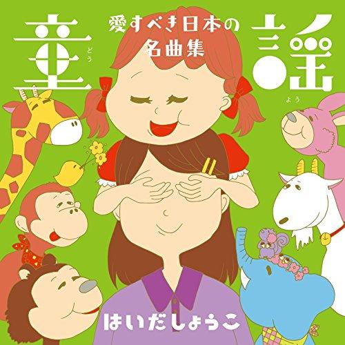 はいだしょうこ / 童謡 愛すべき日本の名曲集の商品画像