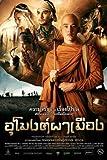 U Mong Pa Meung(The Outrage)(THAI MOVIE) English Subtitles!