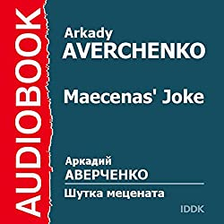 Maecenas' Joke [Russian Edition]