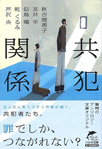 共犯関係 (ハルキ文庫)