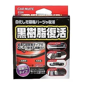 カーメイト(CARMATE) 黒樹脂復活財 10ml C24