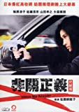 Unfair The Answer (Region 3 / Non USA Region) (English Subtitled) Japanese movie