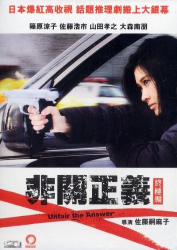 Unfair The Answer (Region 3 / Non USA Region) (English Subtitled) Japanese movie