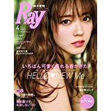 Ray 2019年4月号