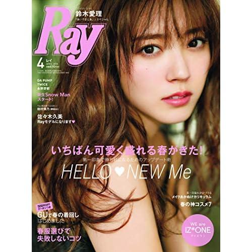 Ray 2019年4月号 表紙画像