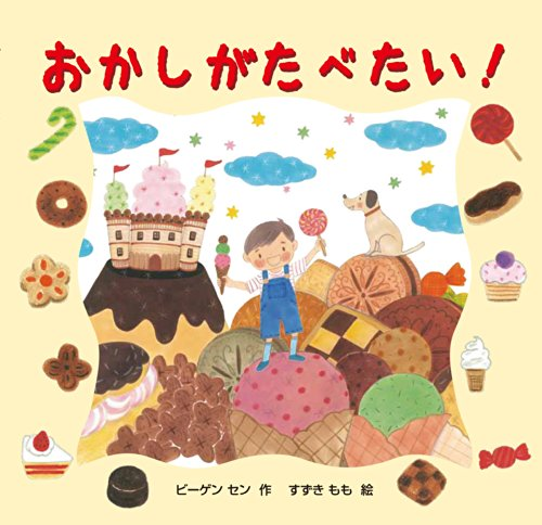 Price comparison product image Okashi ga tabetai.