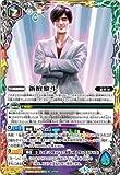 バトルスピリッツ/コラボブースター【仮面ライダー ~疾走する運命~】/CB06-CP02 新檀黎斗 CP